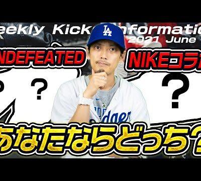 注目のUNDEFEATED×NIKEコラボがリリース【新作スニーカー紹介】