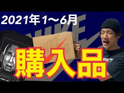 ざっくり購入品紹介~スニーカー&アパレル等~