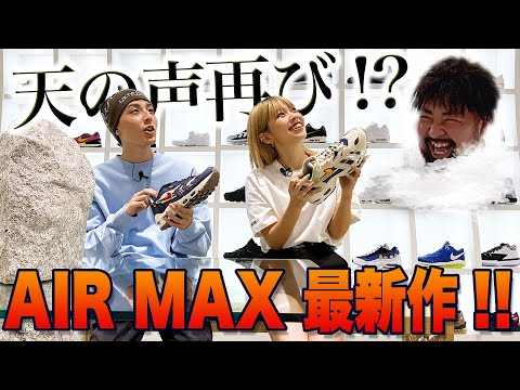 【AIR MAX最新作】NIKEの名作から異素材アレンジを加えたモデルが登場