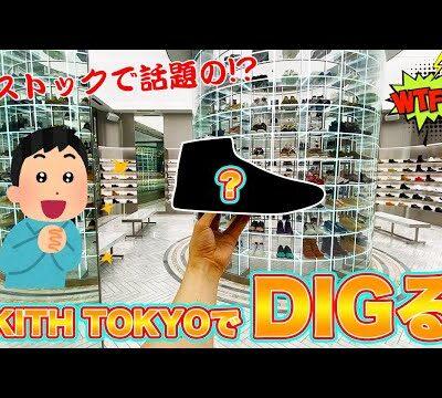 怒涛のリスで話題のKITH TOKYO DIGったり、SAMPLESの撮影の裏側お見せするVLOG