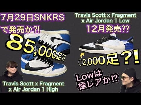 2021年7月29日発売?Travis Scott x Fragment x Air Jordan 1 High DH3227-105