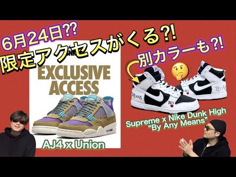 """限定アクセスくる?Union x Air Jordan 4 30th Anniversary Supreme x Nike Dunk High """"By Any Means"""""""