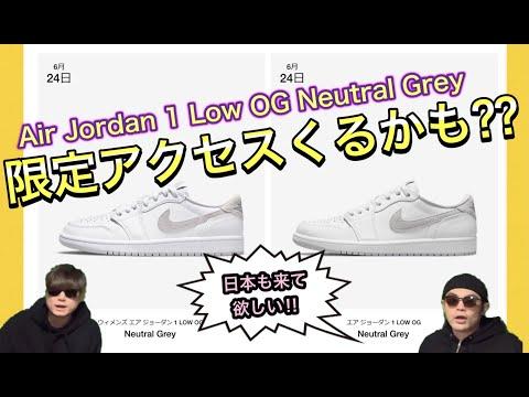 """国内SNKRSにも限定アクセスきてほしい!Air Jordan 1 Low OG """"Neutral Grey"""" CZ0790-100"""