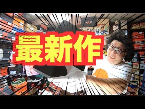 【最新作】スニーカー買ったおー【スニーカー研究】