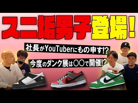 【コラボ】スニ垢男子と初コラボ! ダンク展の会場で新旧スニーカーヘッズが対談!【YouTuber】