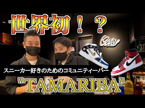 スニーカーBar兼KicksWrap直営店【TAMARIBA】で楽しめることとは?店長KAZUMUが余すことなく紹介!