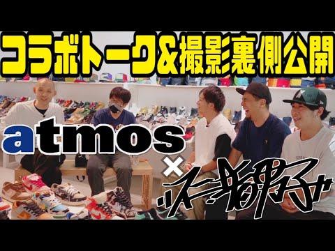 """【コラボ企画】"""" スニ垢男子 × atmos社長 """" 対談の裏側込みで見せますSP"""