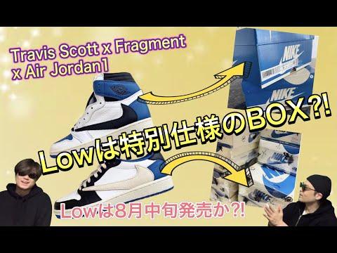 LOWの発売は8月中旬?Travis Scott x Fragment x NIKE Air Jordan1