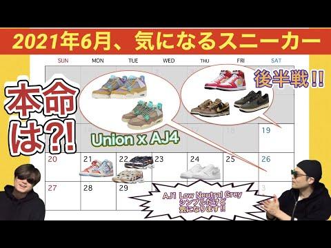 """2021年6月、気になるスニーカー後半戦!本命は?UNION x NIKE Air Jordan 4 SP """"Desert Moss"""" Union x Air Jordan 4 """"Taupe Haze"""""""