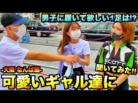 【スニーカー・街頭インタビュー】大阪の厳選なるギャル達に聞いてみた!男子に履いて欲しいスニーカーは?