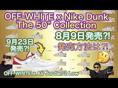 """8月9日発売?限定アクセス方式で購入?OFF-WHITE x Nike Dunk """"The 50"""" Collection OFF-WHITE x Air Jordan 2 Low"""