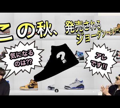今秋発売!ジョーダンブランド エアジョーダンレトロプレビュー!Air Jordan 1 High OG Electro Orange Air Jordan 1 High OG Pollen