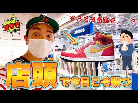 [スニーカー・抽選]そろそろ奇跡を起こしたい男がNIKE AIR JORDAN 1 LIGHT FUSION REDにatmos横浜店で勝負に挑む
