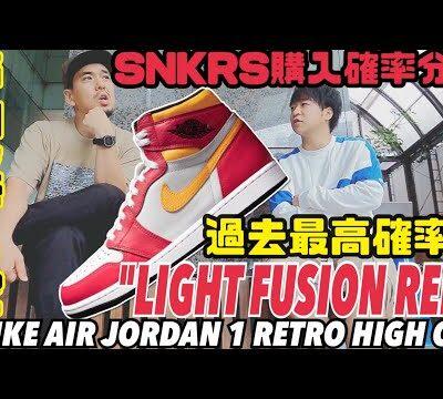 "SNKRS 過去最高確率|NIKE AIR JORDAN 1 RETRO HIGH OG ""LIGHT FUSION RED"""