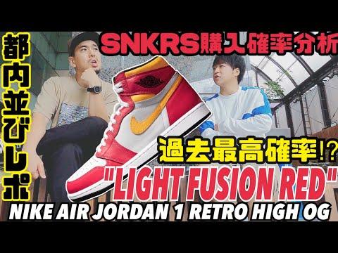 "SNKRS 過去最高確率 NIKE AIR JORDAN 1 RETRO HIGH OG ""LIGHT FUSION RED"""