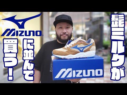髭ミルクがMIZUNO(ミズノ)に並んで靴を買う動画【スニーカー】