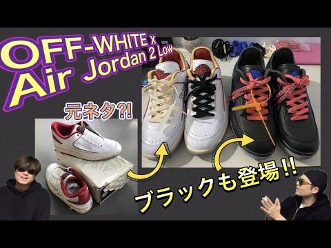 黒も出てきた!9月23日発売?OFF-WHITE x Air Jordan 2 Low
