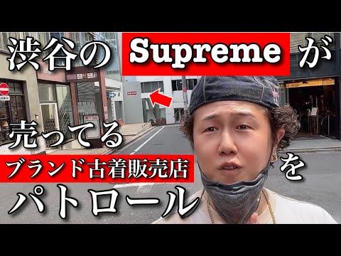 渋谷でSupremeが売ってるブランド古着販売店を調査してきたら凄いお宝と遭遇しました!