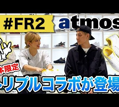 Reebok | #FR2 | atmos トリプルコラボレーションモデル発売【日本限定】