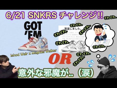 SNKRS オンラインチャレンジ!Ishod Wair x Magnus Walker x Nike SB Dunk High UNDEFEATED x Nike Dunk