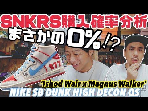 まさかの0%⁉︎|SNKRS購入確率分析!Ishod Wair x Magnus Walker NIKE SB DUNK HIGH DECON QS
