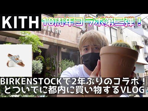 2年ぶりにBIRKENSTOCKコラボが10周年を記念して発売【KITH】