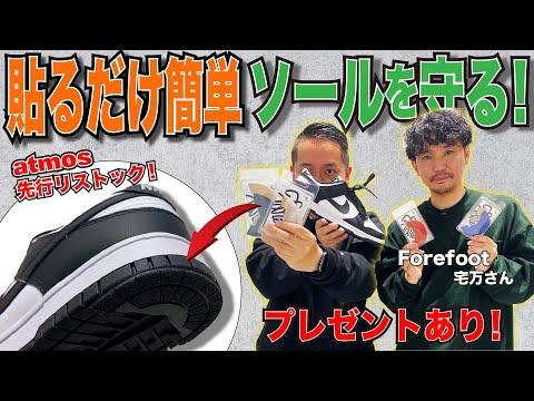 【atmos先行リストック & プレゼントあり】大人気ヒールプロテクター守の使い方をレクチャー!