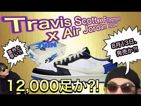 """2021年8月13日発売?Travis Scott x Fragment x Air Jordan 1 Low OG DM7866-140 Nike Dunk Low """"University Red"""""""