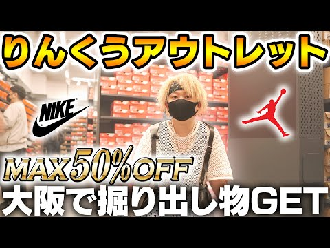 【大阪】りんくうアウトレットのNIKE(ナイキ)でスニーカ―探しの旅