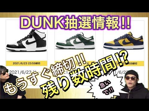 """締め切り間近!Nike Dunk High """"Black/White"""""""