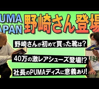 プーマジャパンの野崎さん登場|長年の偏愛スニーカーコレクションの展示会を開催