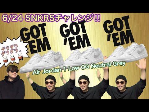 "SNKRS オンラインチャレンジ!NIKE Air Jordan 1 Low OG ""Neutral Grey""|fearless_tokyo"