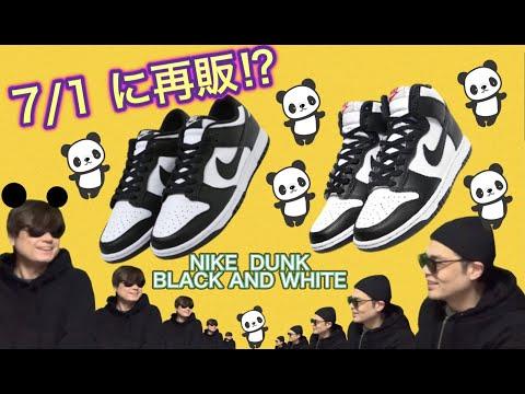 7月1日再販!Nike Dunk LOW Nike Dunk High Black/White DD1869-103|fearless_tokyo