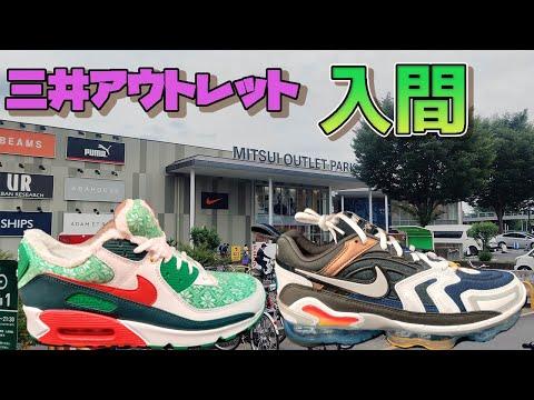緊急事態宣言が解除されたので三井アウトレット入間でスニーカー調査!しぷタツTV