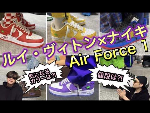 来年発売?Louis Vuitton x Nike Air Force 1 Collection!fearless_tokyo