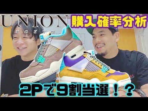 当選確率がエグい!UNION × AIRJORDAN4 購入確率調査 靴垢男子(スニ垢男子)