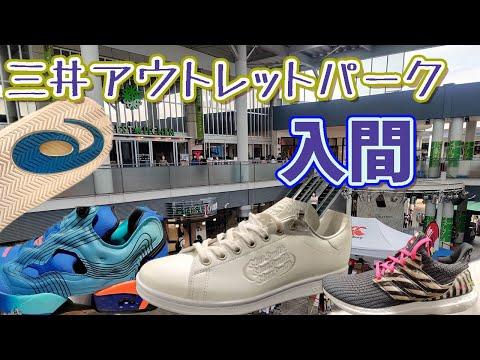 緊急事態宣言が解除されたので三井アウトレット入間でスニーカー調査!adidas、New Balance、ASICSなど|しぷタツTV