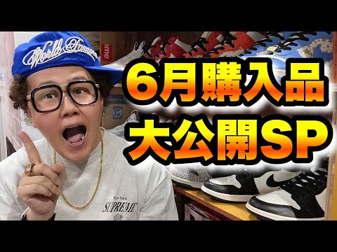 SupremeとかNIKEとか6月購入品 大公開SP|日本ストリートカルチャー大学