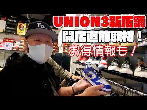 UNION3新店舗開店直前取材!お得な情報も?髭ミルク