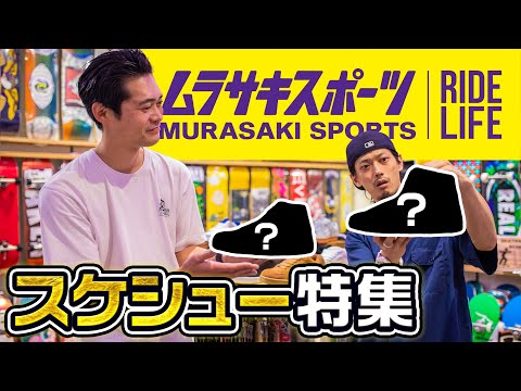 ムラサキスポーツスタッフが選ぶ!おすすめスケシュー特集!SOSHI Net