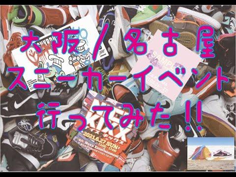 大阪&名古屋のポップアップ・スニーカーパ-ティ-に行ってみた|SNKRS温故知新Vol.26