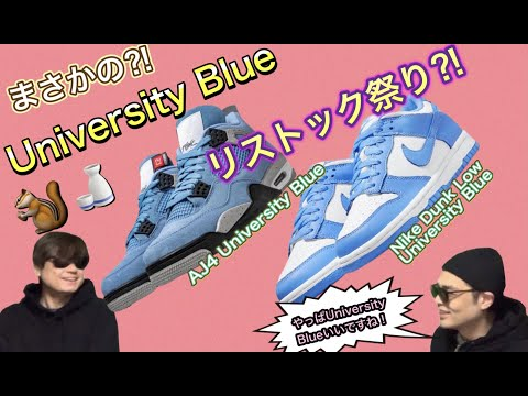 "fearless_tokyo 再販!ラストチャンス?Nike Dunk Low ""University Blue"""