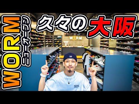 久々に大阪に!WORMの新店舗に行ってきた!SOSHI Net