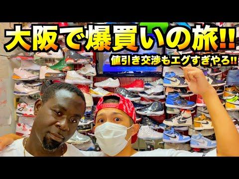 あのコラボをGOT'EM!? 激動の値引き交渉の末アメ村で色々買ってもたわ!崎山翼 TsubasaSakiyama -Drummer