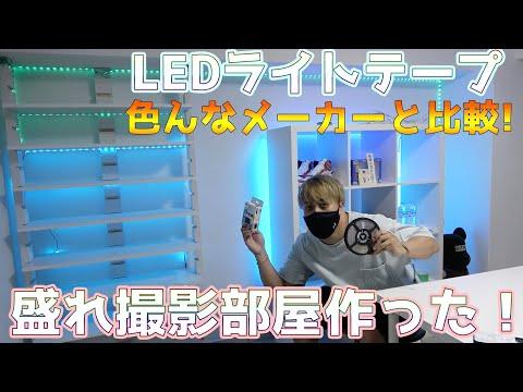 2000円で部屋の雰囲気をガラッと変えてみた!Amazonとニトリならどっち?【LEDテープライト】