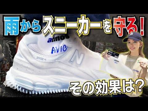 【梅雨に最適】Yoppiがレインソックスを履いて徹底検証!本当にスニーカーは濡れないのか?