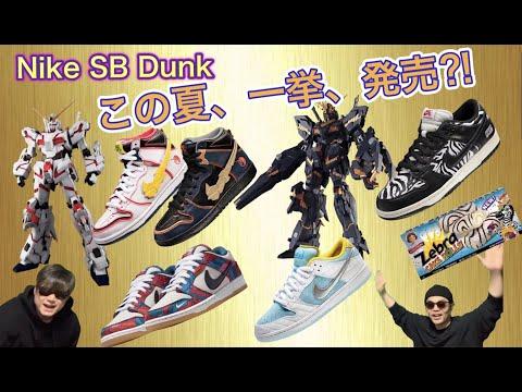 発売間近?!Piet Parra x Nike SB Dunk Low Pro QS Gundam x Nike SB Dunk High