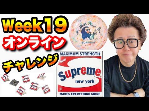 シュプリーム ウイーク19 オンラインチャレンジ【Supreme 21SS】日本ストリートカルチャー大学