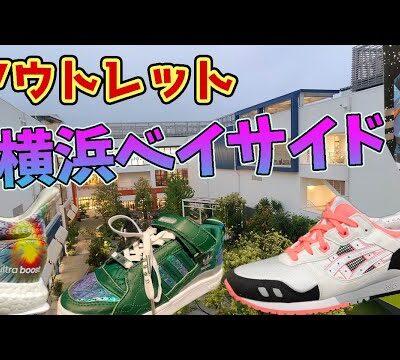 7月1回目のスニーカー調査は、横浜ベイサイド!アディダス品揃えGood!アシックスはGEL-LITE IIIも展示あり!しぷタツTV
