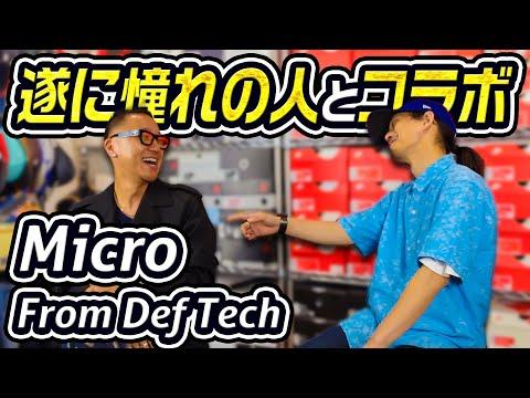 大好きなDef TechのMicroさんとスニーカートーク!SOSHI Net